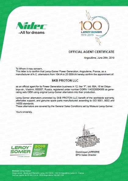 Сертификат официального агента Moteurs Leroy-Somer на территории Российской Федерации